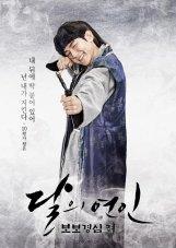 Scarlet Heart: Ryeo, starring Byun Baekhyun (EXO)