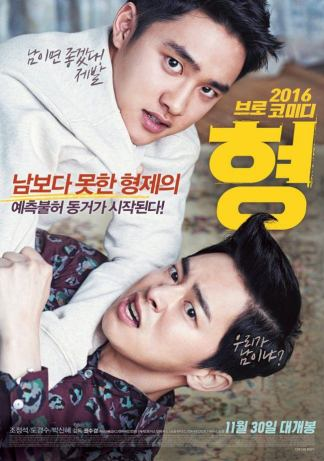 Hyung, starring Do Kyungsoo (EXO)